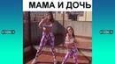 МАМА И ДОЧЬ КРУТО ТАНЦУЮТ Самые Лучшие ПРИКОЛЫ И DUBSMASH танцы КАЗАХСТАН РОССИЯ 208