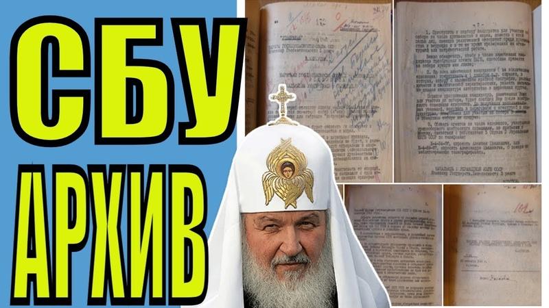 Рассекреченные архивы СБУ вызвали резонанс в России Один из приходов покинул РПЦ