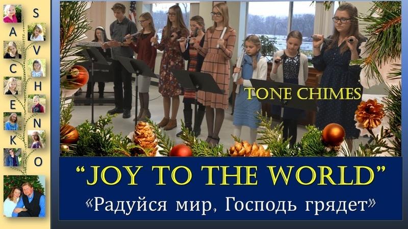 Joy to the world. Tone chimes. Christmas. Радуйся мир! Рождество Песни Савченко Savchenko
