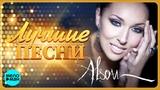 АЛСУ ALSOU - Лучшие песни 2018 Best Hits in the Mix