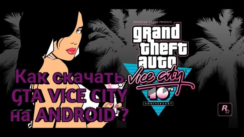 Как установить GTA VICE CITY на ANDROID