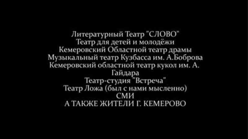 2014.08.14 Кемерово.Театр для детей и моложежи. СТИХиЯ. Флешбом.