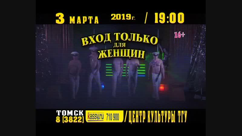 VTJ_030319_Tomsk