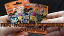 Ретро - Распаковка Минифигурок 4 Серии 8804 / Lego 4 Series Minifigures 8804 Unboxing