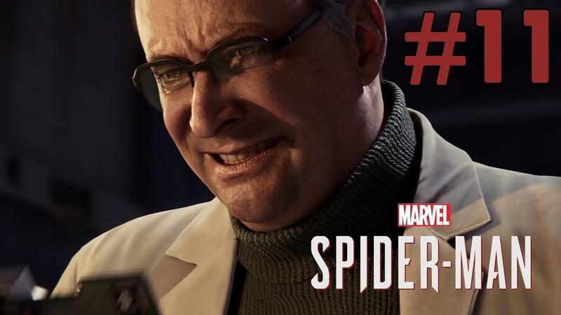 Отто психует и много головоломок в лаборатории в Marvels Spider-Man 11