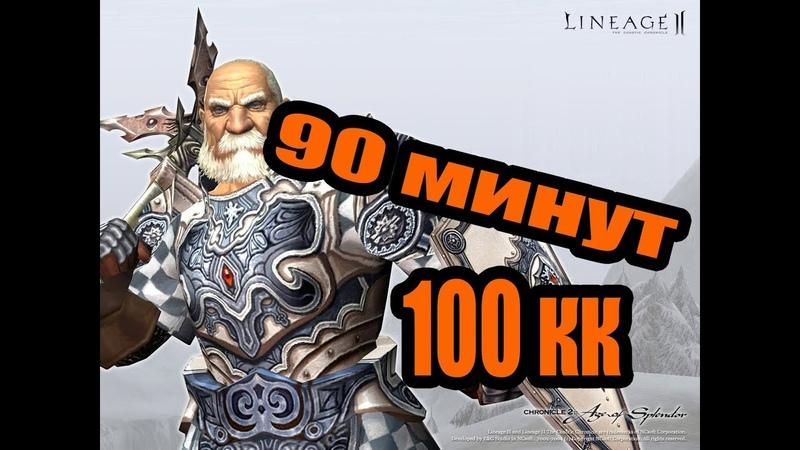 Asterios х7 - Spoil 55 lvl 90 минут 100кк [Lineage 2 - high five]