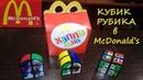 Кубик Рубика В Макдональдс! - McDonalds Rubik's Cube