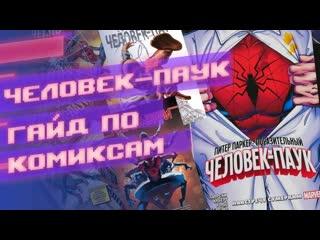 Человек-Паук: гайд по комиксам