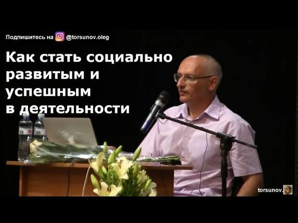Как стать социально развитым и успешным в деятельности Торсунов О.Г. 01 Киев 29.06.2018