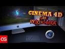 Cinema 4D ДЛЯ ХУДОЖНИКА Выпуск 1 Основы