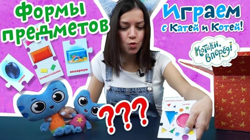 Котики, вперед! - Играем с Катей и Котей - Формы предметов - обучающее видео для детей