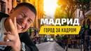 Влог из Испании: инспекция поезда в Мадрид, урок оперной певицы