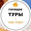 Горящие туры из Казани Турагентство