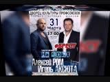 Алексей Ром и Игорь Аксюта с программой