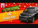 Розыгрыш 5-го автомобиля Suzuki Vitara на Авторадио 2018