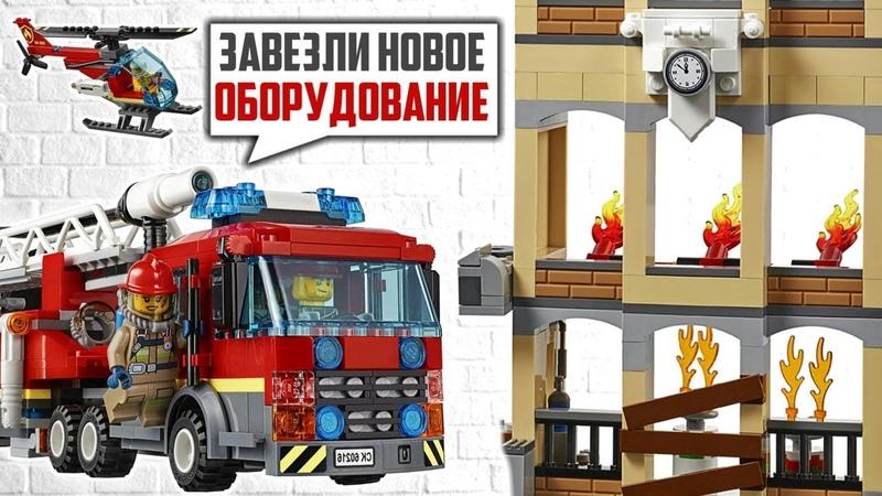 LEGO City Пожарные 2019 Центральная пожарная станция (60216) Обзор Лего