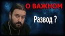 Протоиерей Андрей Ткачёв Супружество
