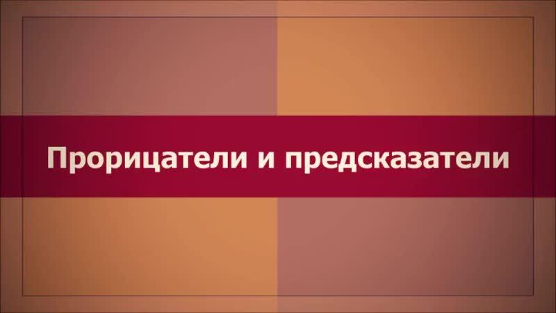Прорицатели и предсказатели с точки зрения Ислама Абу Яхья Крымский