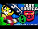 100 победаFun Brawl stars😂👌🏿