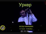 Уркер тобы ''Келші жаныма'' (Үркер тобы 25-жыл концерті, 01.11.18)