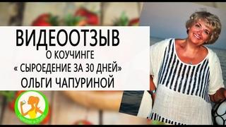 Сыроедение за 30 дней. Ольга Чапурина о коучинге