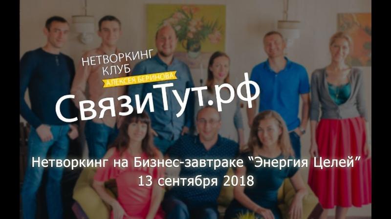 Бизнес завтрак СвязиТут Нетворкинг 13 сент 2018
