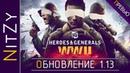 Обновление 1.13 (Цитадель) - Heroes and Generals WW2