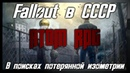 Обзор игры ATOM RPG: Post-Apocalyptic Indie Game. Fallout в СССР. [ВППИ 4]