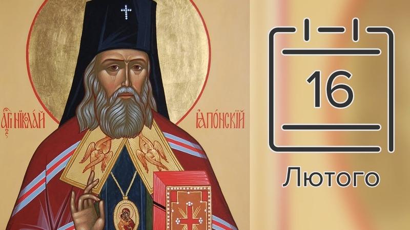 Православний календар на 16 лютого