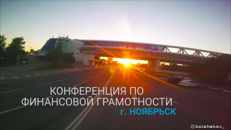 Конференция по финансовой грамотности в г. Ноябрьск