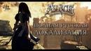 Alice Madness Returns Трейлер полной русской локализации RUS ElikaStudio