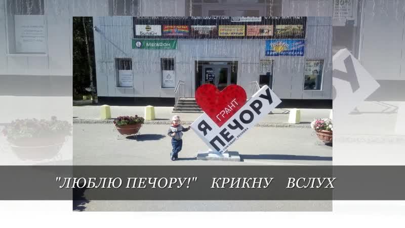 К юбилею Печоры_Печоре - 70 лет 720p