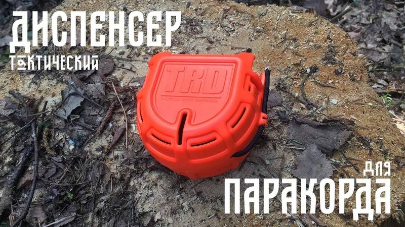 Тактический диспенсер для паракорда Atwood Rope MFG