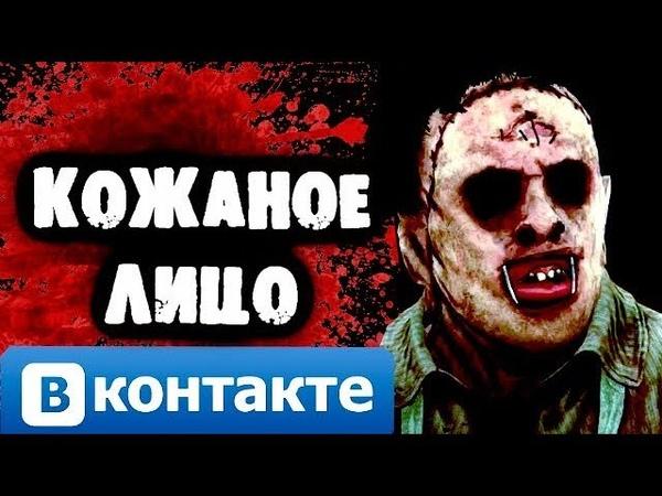 СТРАШИЛКИ НА НОЧЬ - Переписка с Кожаным Лицом Вконтакте