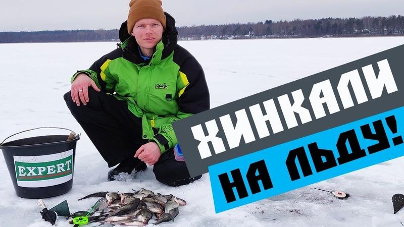 Ловля подлещика на мормышку зимой Вкуснейшие ХИНКАЛИ на льду
