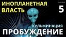 Фильм ПРОБУЖДЕНИЕ. 5 Часть. Инопланетная власть. АРХОНТЫ. Инопланетяне, пришельцы, Луна, Марс и др.