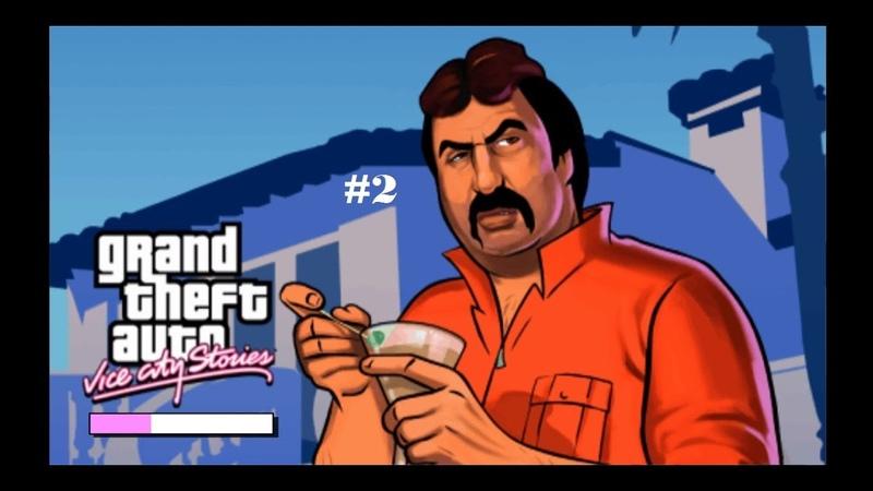 Прохождение Grand Theft Auto Vice City Stories (PSP) 2 Миссии на буквы P и M