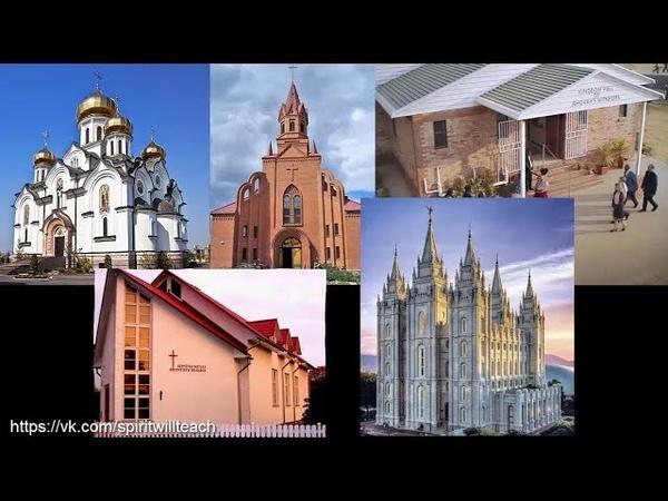 Истинное поклонение Свидетели Иеговы 3 часть