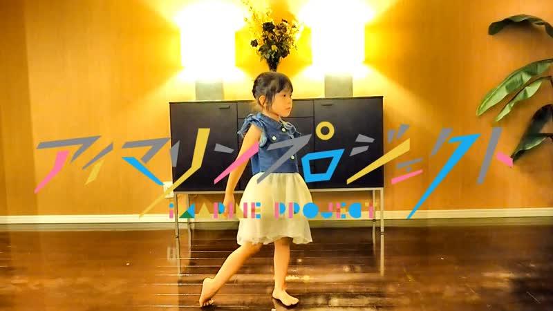 【ゆっきー6歳】Sea Breeze 踊ってみた【アイマリンプロジェクト】 sm34008021