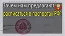 Отмена ОФЕРТЫ РФ в отношении граждан СССР (Виктория Момотова) - 12.03.2019