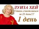 ЛУИЗА ХЕЙ. СТАНЬ СЧАСТЛИВЫМ ЗА 21 ДЕНЬ