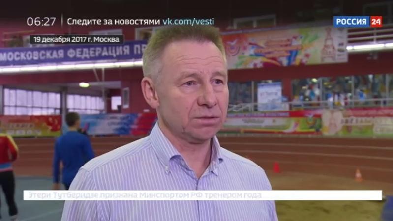 Новости на Россия 24 В Москве в манеже имени братьев Знаменских стартовал зимний легкоатлетический сезон