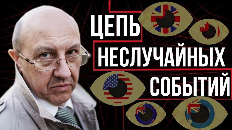 Пять Глаз мировой элиты Какое будущее они готовят планете Андрей Фурсов ШАФ 24 05 2019