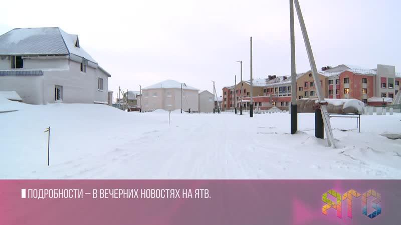 Создание комфортных условий для жителей всех поселений в Ямальском районе в 2019 году будет продолжено