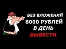 Заработок в Интернете 2018 Без Вложений от 8000 Рублей в День
