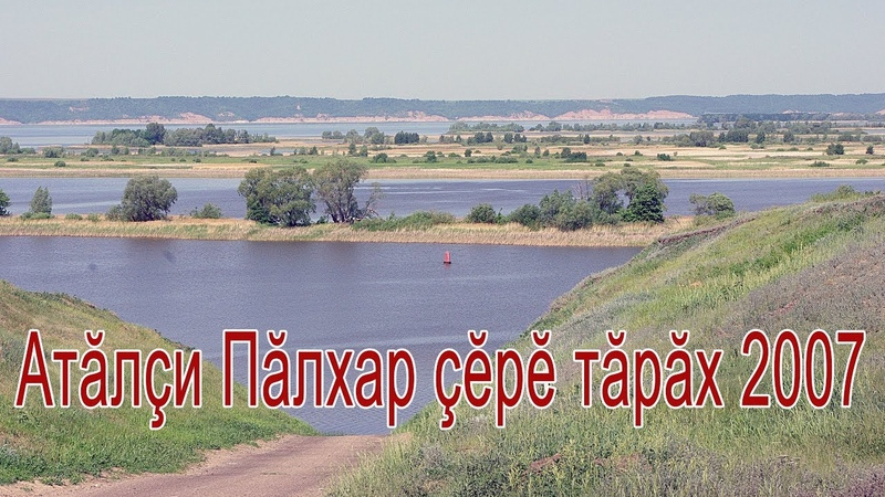 2007 Тикеш-Биляр-Болгар-Сувар