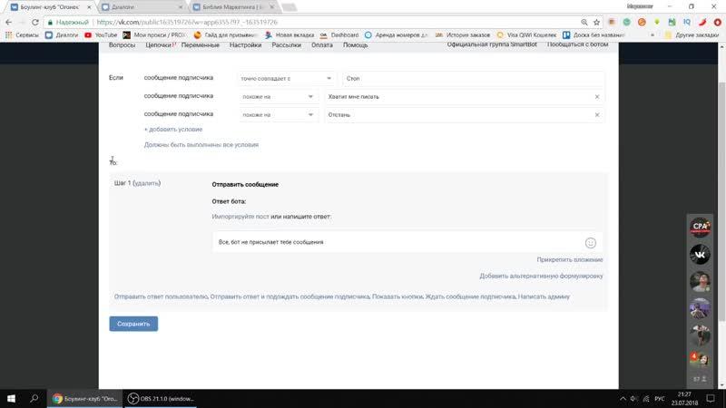 Как создать SmartBot ВКонтакте