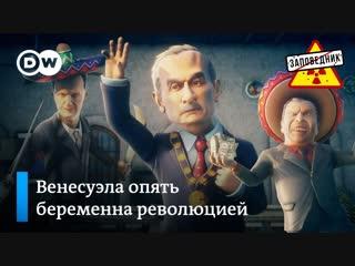 Просто Мадуро. Власть хочет уважения. Дебаты по-украински – выпуск 61 (03.02.2019)