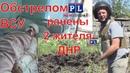 Обстрелом ВСУ ранены 2 жителя ДНР