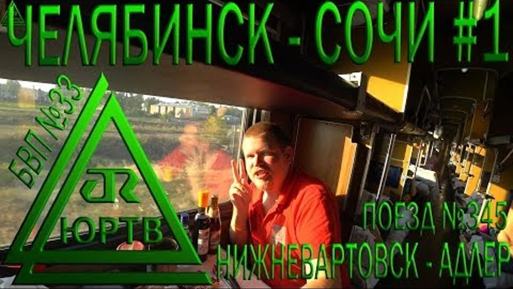 ЮРТВ 2018: Из Челябинска в Сочи На поезде №345 Нижневартовск - Адлер 1 Необычный маршрут. [№331]